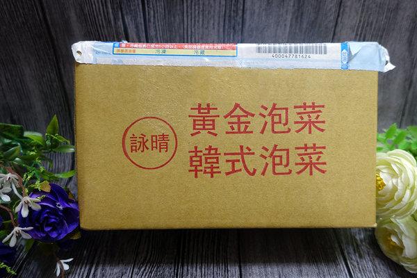 詠晴美味美食黃金泡菜 (1).jpg