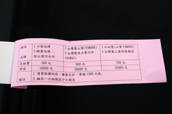 琴藝樂器-鋼琴岀租台北,台北租鋼琴費用,中古鋼琴收購 (9).jpg