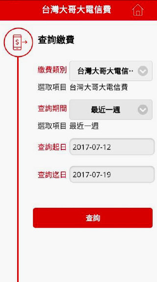 華南銀行即查即繳 (15A2).jpg