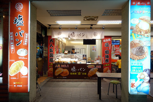 Yan Pang 塩パン集美店 (3).jpg