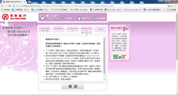 華南銀行SnY帳戶、華南行動網app (9).jpg