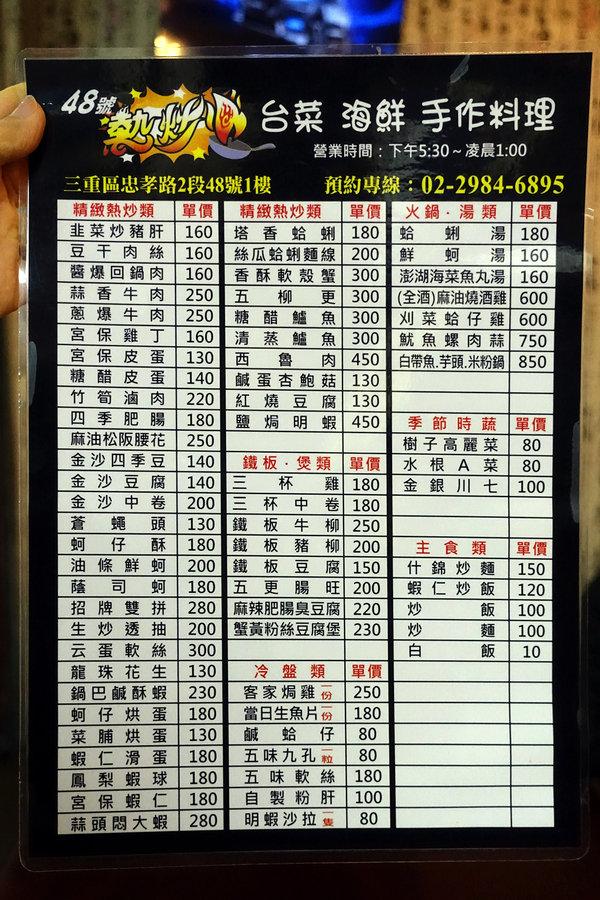 三重台菜聚餐餐廳-48號熱炒台菜海鮮手作料理 (11).jpg