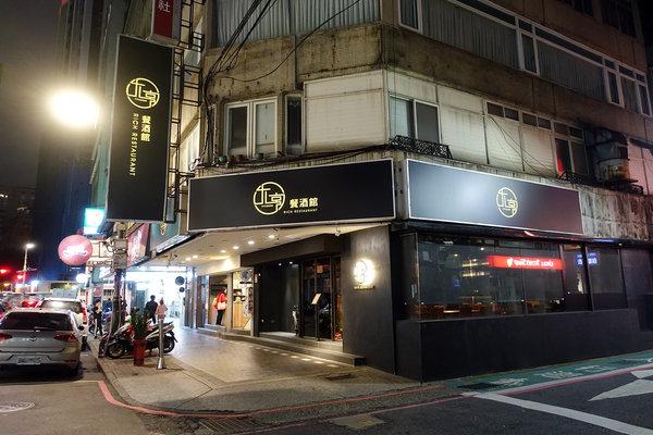 2020台北聖誕餐推薦-中山區Rich大亨餐酒館 (2).jpg
