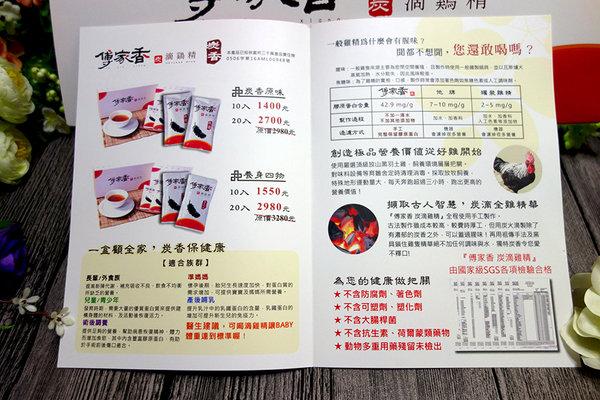 傅家香炭滴雞精 (8).JPG