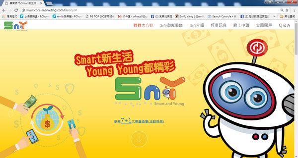 華南銀行SnY帳戶、華南行動網app (2).jpg