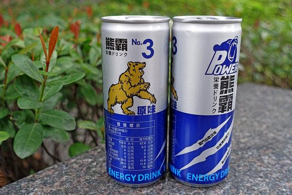 熊霸激能飲料 (3).jpg