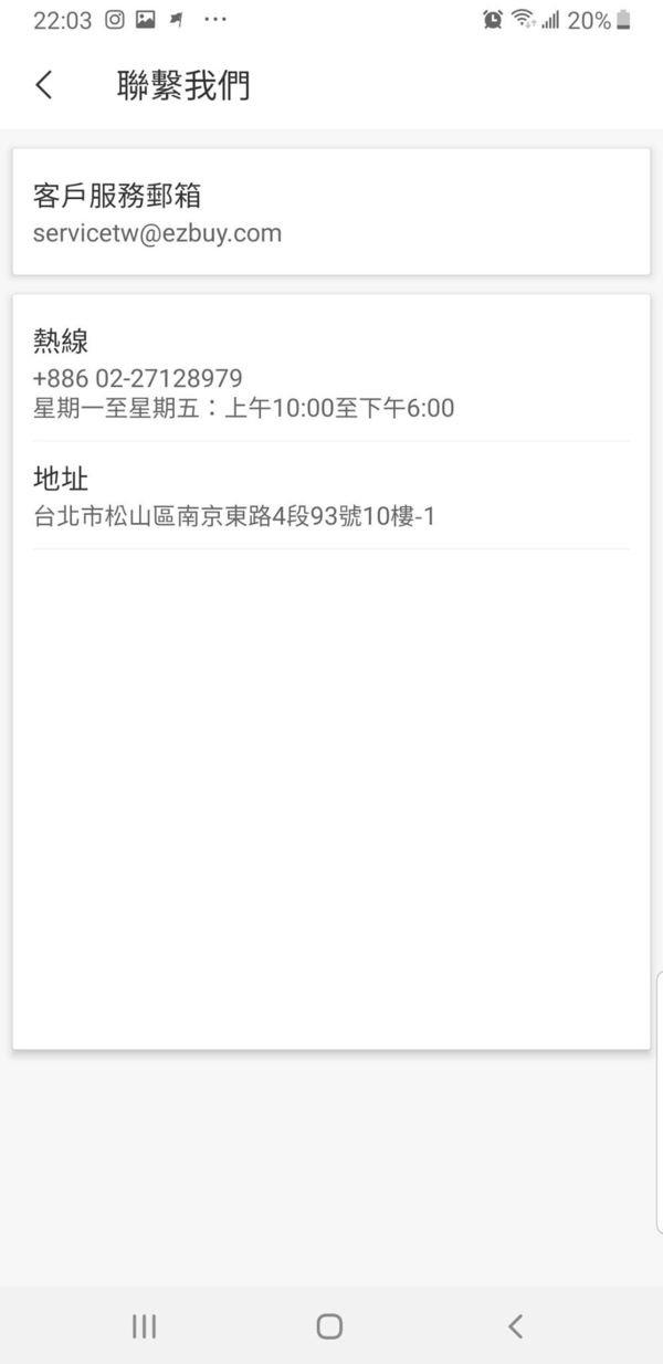 ezbuy購物,一站式全球購物平台 (20).jpg