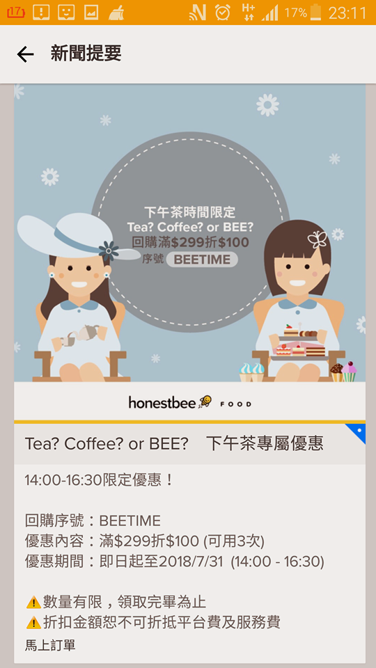 honestbee誠實蜜蜂 (13).png