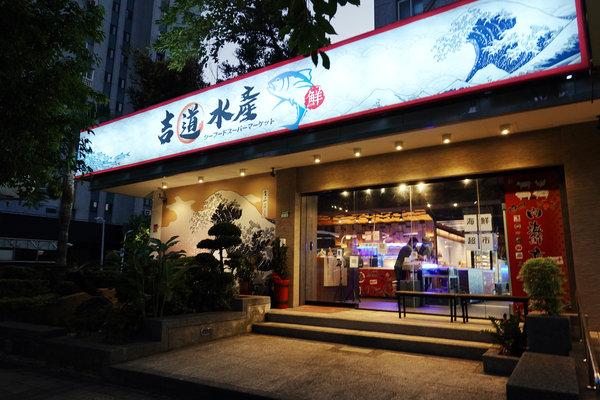 台北最強海鮮肉品超市-吉道水產松山門市,5倍券變10倍券台北超市餐廳 (2).jpg