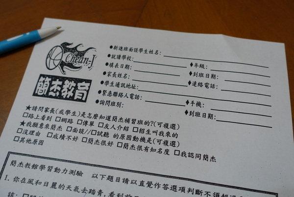 簡杰文理補習班 (20).JPG