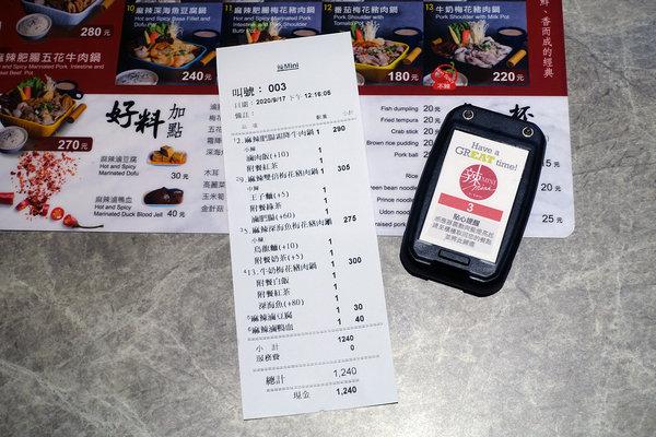 1 1鍋物辣MINI,台北京站麻辣小火鍋 (12).jpg