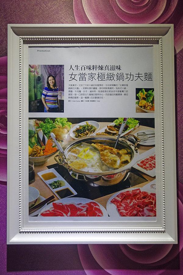 女當家極緻鍋功夫麵 (13).jpg