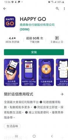 HAPPY GO Pay使用教學,最懂女人心的行動支付 (2).jpg
