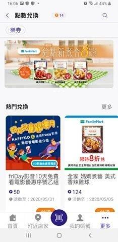 HAPPY GO Pay使用教學,最懂女人心的行動支付 (20).jpg