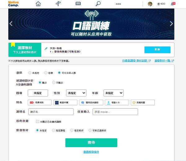 native camp心得感想、註冊教學,便宜線上英文 (10).jpg