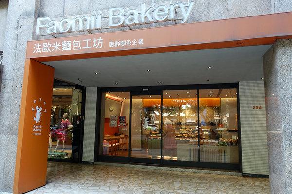 Faomii Bakery 法歐米麵包工坊 (2).jpg