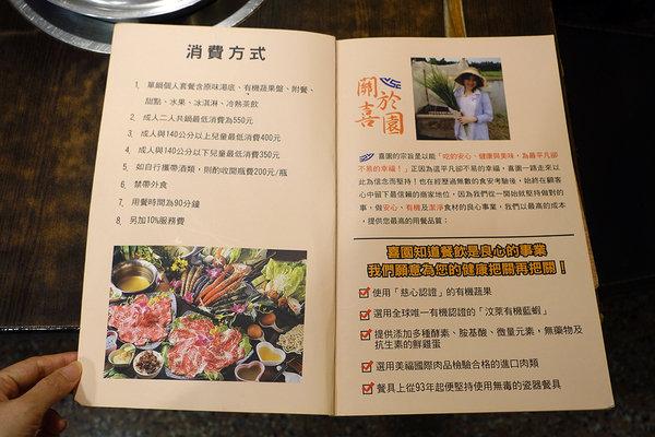 喜園涮涮鍋 (10).jpg