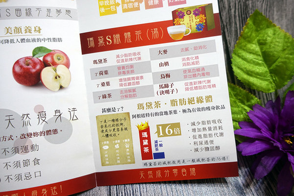 瑾妃瑪黛S纖體茶 (4).jpg