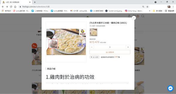 高CP值宅配水餃推薦-李大娘手工水餃 (1A2).jpg