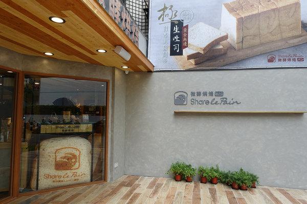 忠孝sogo附近美食-Share le Pain微酵烘焙忠孝復興店 (4).jpg