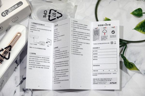 迷你臭氧機推薦-GP抑疾棒mini活氧抑菌除味棒 (6).jpg