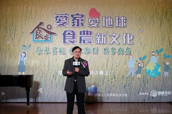 育秀教育基金會愛家愛地球食農新文化 (15).jpg