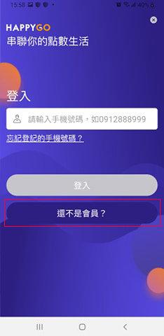HAPPY GO Pay使用教學,最懂女人心的行動支付 (5).jpg