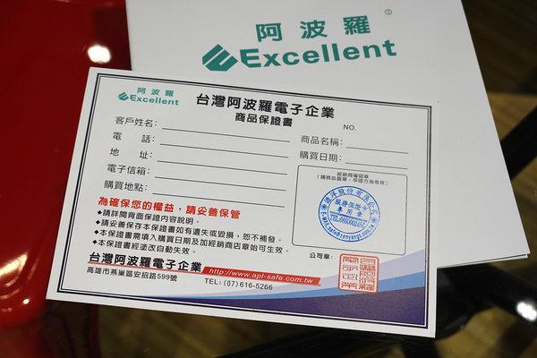 保險箱推薦-阿波羅保險箱,三年保固、終身服務平價台灣保險箱 (50).jpg