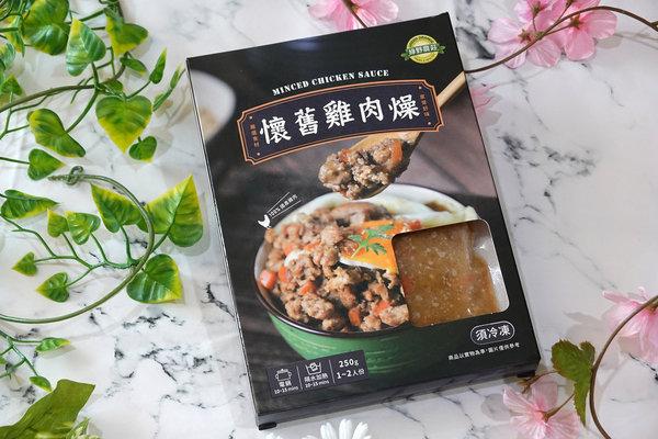 好吃冷凍雞湯包推薦-綠野農莊雞湯料理包、雞肉燥 (20).jpg