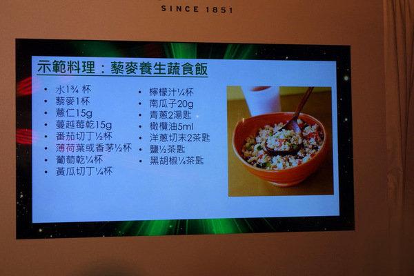 藜麥養生蔬食飯食譜 (1).JPG
