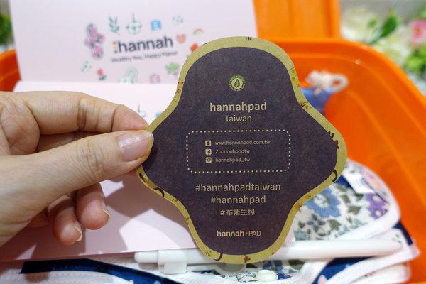 布衛生棉推薦-hannahpad布衛生棉 (27).jpg