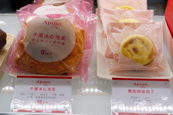 艾波索法式甜點板橋門市 (11).jpg