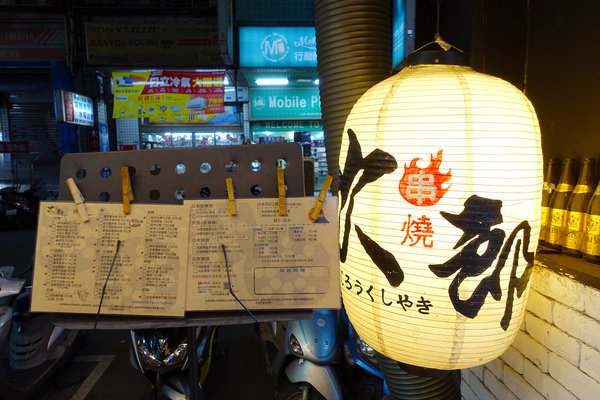 新莊宵夜燒烤-次郎串燒新莊店,平價好吃新莊燒烤 (4).jpg