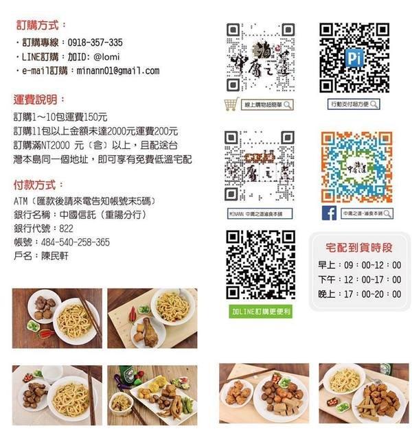 中庸之道滷食本鋪 (37).jpg