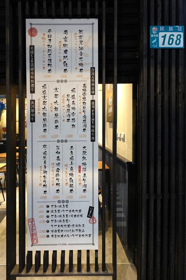 牛丁次郎坊蘆洲支店,高CP值蘆洲好吃丼飯 (4).jpg
