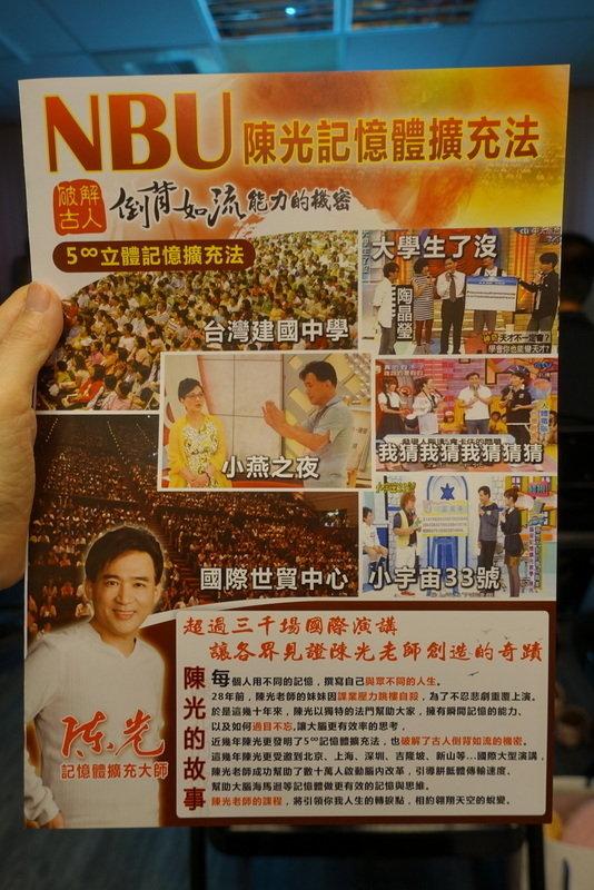 陳光記憶課程 (9).JPG