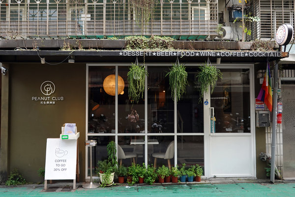 大安區全日餐酒館-花生俱樂部,可包場台北不限時咖啡廳 (2).jpg
