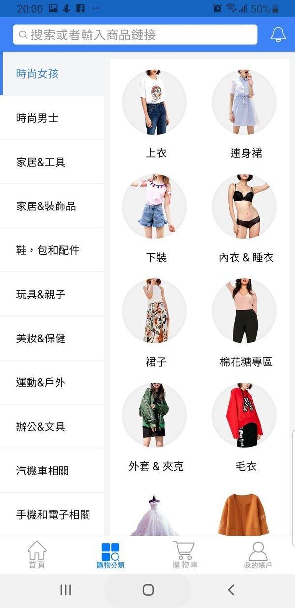 ezbuy購物,一站式全球購物平台 (5).jpg
