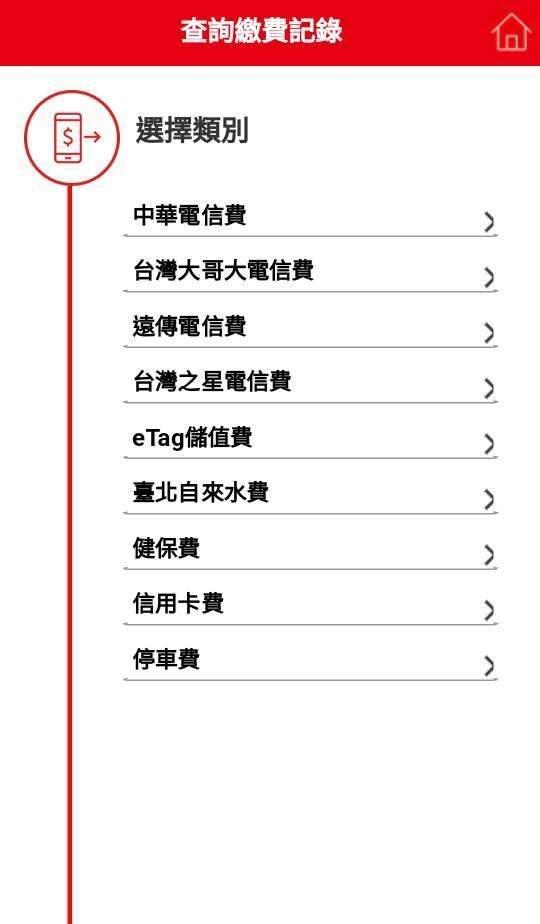 華南銀行即查即繳 (13).jpg