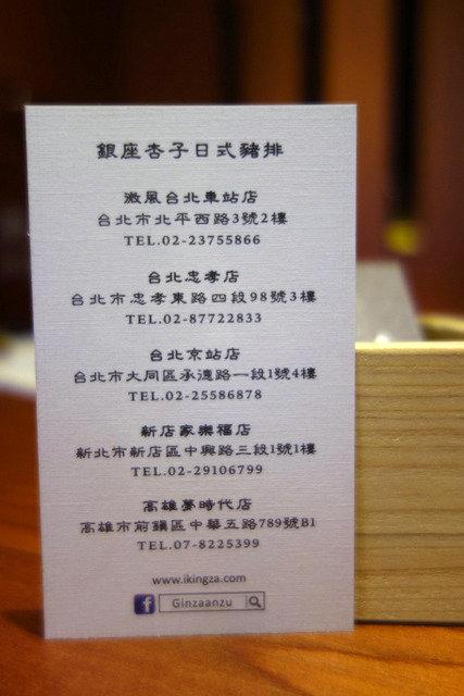 子日式猪排新店家乐福店 日本直送食材的美味日式猪排