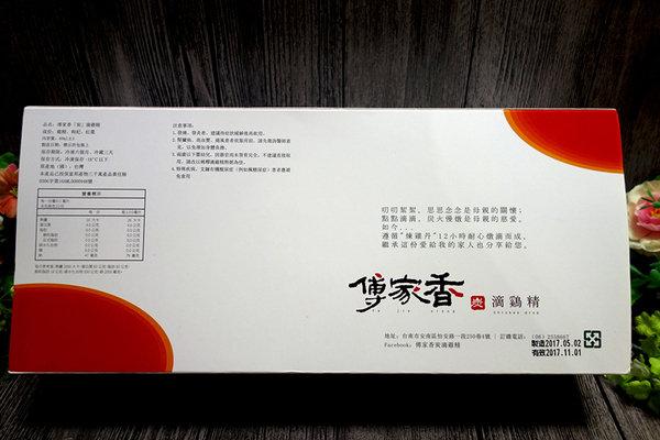 傅家香炭滴雞精 (4).JPG