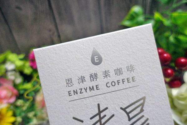 恩津酵素咖啡 (2).JPG