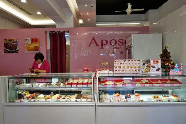 Aposo艾波索烘焙坊 (6).JPG