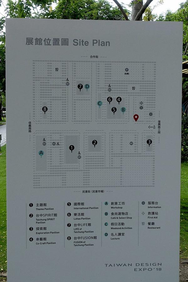 2018台灣設計展台中文化創意產業園區 (51).jpg