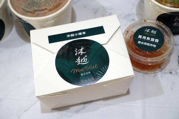Sufood早午餐果汁吧地中海輕食外送、沐越Mu Viet越式料理外送 (32).jpg