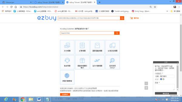 ezbuy購物,一站式全球購物平台 (1).jpg