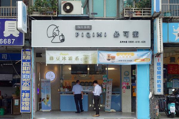 必可蜜PIQIMI夏日刨冰系列,好吃冰品甜點新上市 (2).jpg