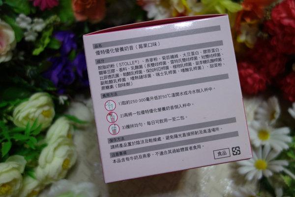 Ultra Lac優特優化營養奶昔 (3).JPG