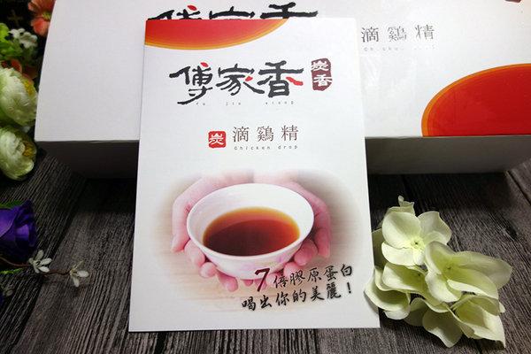 傅家香炭滴雞精 (7).JPG