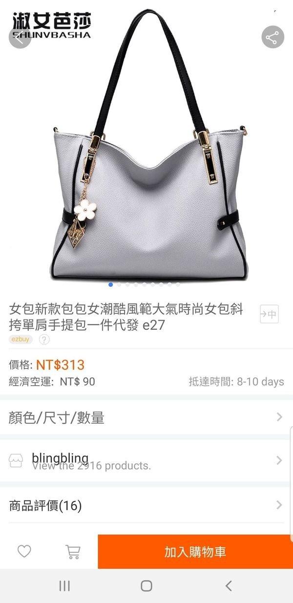 ezbuy購物,一站式全球購物平台 (6).jpg